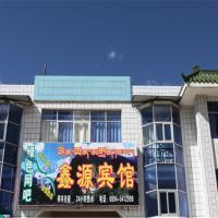 Linzhi Xinyuan Inn