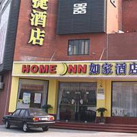 Home Inn Shanghai Fengxian Nanqiao East Huancheng Road