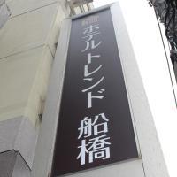 Hotel Trend Funabashi