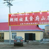 Changbaishan Cate Villa