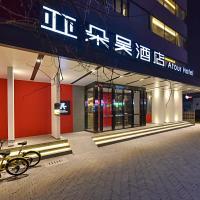 Beijing Atour Hotel Financial Street Branch