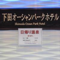 Shimoda Ocean Park Hotel