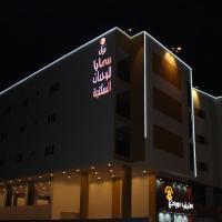Al Samaya Aparthotel