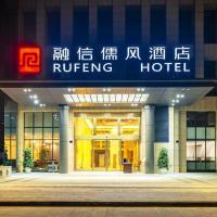 Chengdu Rufeng Hotel