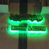 Jawharet Al Aziziya Hotel