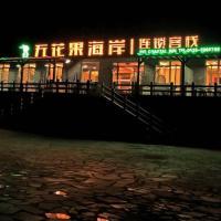 Fig Coast Boutique Inn(Penglai Sea Bathing Beach Branch)