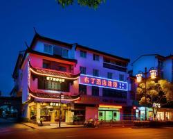 Pod Inn Suzhou Humble Administrator's Garden