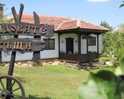 Вилно Селище Дядовите Къщи