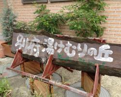 Beppu Yukemuri-no-oka Youth Hostel