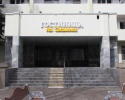 Na Sokolinke Hotel
