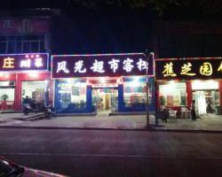 Huashan Fengguang Hostel