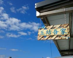 Wujie My Home