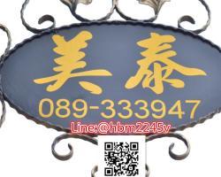 Mei Tai Guest House