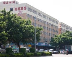 Wanglin Business Hotel