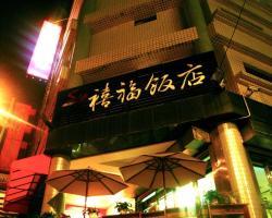 Shi Fwu Hotel