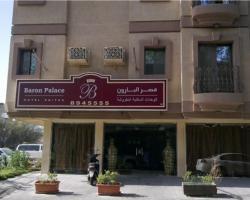 Al Baron Palace Khobar