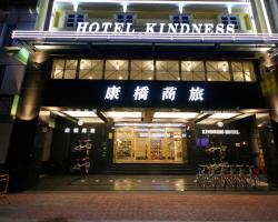 Kindness Hotel - Houyi Jiuru