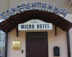 Mini Hotel Konstantinych