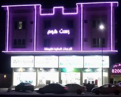 Rest Home Hotel Apartments Dammam