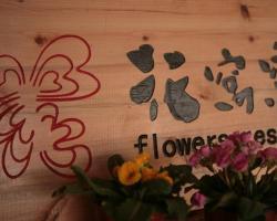 Flowers Residence