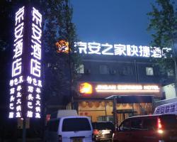 Jing'an Express Hotel