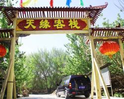 Dunhuang Tianyuan Youth Hostel