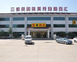 Super 8 Hotel Beijing Capital International Airport Houshayu Subway Station