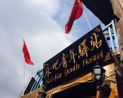 Xijiang Bed Bar International Youth Hostel
