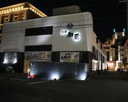 Hotel Kyoto Wakura (Adult Only)
