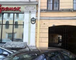Bolshaya Morskaya Inn