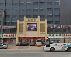 Datong Tongjuyuan Hotel