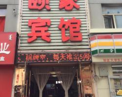 Xijia Business Hotel