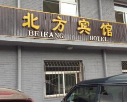 Wutaishan Beifang Inn