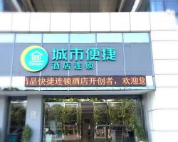 City Convenient Chain Hotel Wuhan High Speed Railway Station Branch