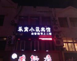 Qingdao Lewo Xiaozhu Hotel