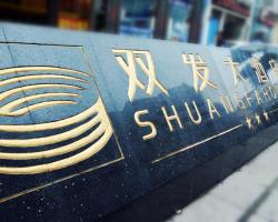Suining Shuangfa Hotel