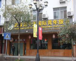 Wulinyuan Zhongtian International Youth Hostel
