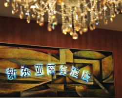 New East Asia Hotel