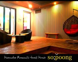 Sopoong Guesthouse