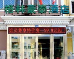 Greentree Inn Harbin Institute of Technology Hotel