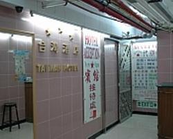 Hong Kong Tai Wan Hotel