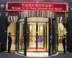 Yucheng International Hotel