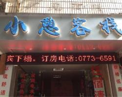 Guilin Xiaoqi Inn