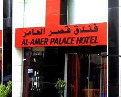 Al-Amer Palace Hotel
