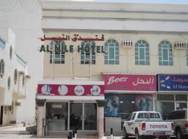 Al Nile Hotel, Салала