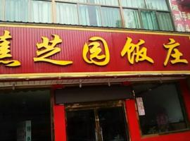 Jiaozhi Yuan Fanzhuan Inn