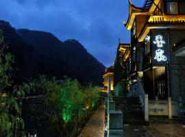 Moon Land Art Hotel, Fenghuang