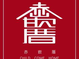 Child Come Home