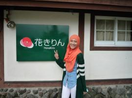 Pension Hana Kirin, Kitashiobara