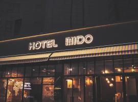 明洞MIDO酒店
